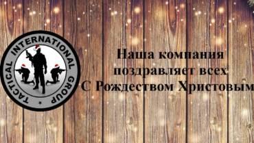 Наша компания поздравляет всех С Рождеством Христовым!