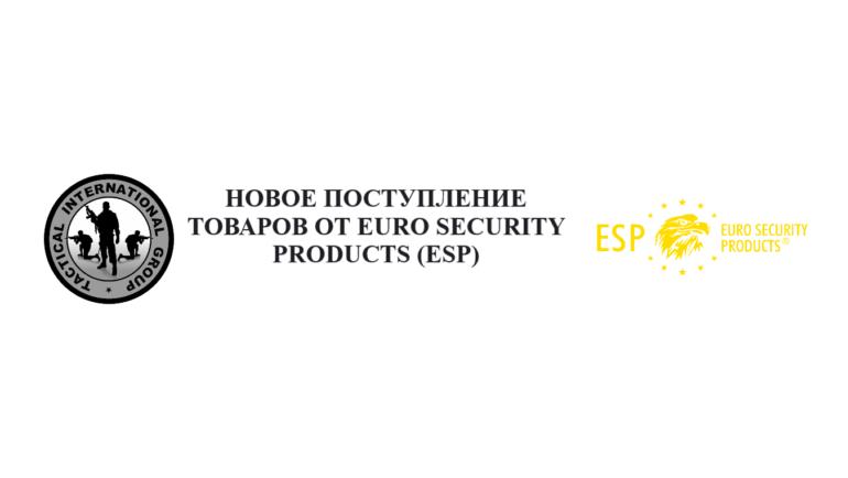 НОВОЕ ПОСТУПЛЕНИЕ ТОВАРОВ ОТ EURO SECURITY PRODUCTS (ESP)